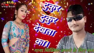 tukur tukur dekhte ho kya bhojpuri video song - Thủ thuật máy tính
