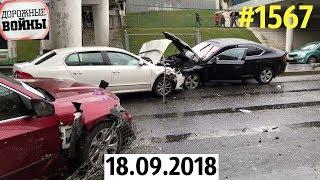 Новая подборка ДТП и аварий от «Дорожные войны!» за 18.09.2018. Видео № 1567.