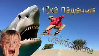 ТОП 10-неудач скейтеров,охренеть!!!!