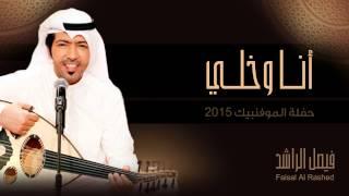 تحميل اغاني فيصل الراشد - اناوخلي (حفلة) | 2015 MP3