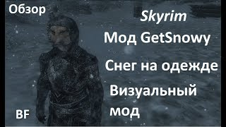 Skyrim мод:GetSnowy. Снег на одежде. Графический мод. Обзор.