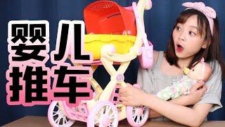 韓國超人氣嬰兒推車寶寶搖籃玩具過家家 | 小伶玩具 Xiaoling toys