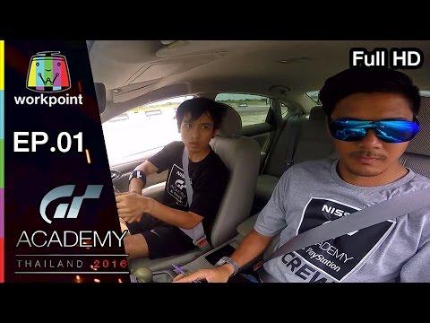 GT Academy Thailand 2016 (รายการเก่า) | GT Academy Thailand 2016 | EP01 | 14 ม.ค. 60