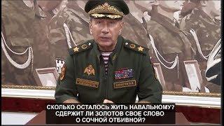 Сколько осталось жить Навальному? Сдержит ли Золотов слово о сочной отбивной? №791