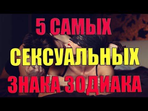 5 САМЫХ СЕКСУАЛЬНЫХ ЗНАКА ЗОДИАКА
