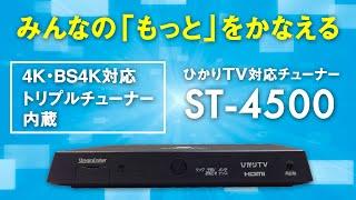 【延長保証付き】4K・BS4K対応トリプルチューナー