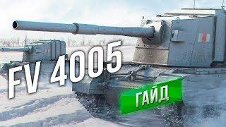 "[Гайд] FV4005 Stage II - ""АПнутый"". ДА ЭТО АРТА! с ХП и ББ."