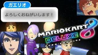 【マリオカート8デラックス】アムロとガエリオがマリオカート8DXで戦うぜ!【実況】