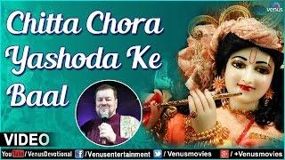 Chitta Chora Yashoda Ke Baal Lyrical Video : Sai Krishna