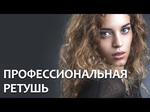 , title : 'Профессиональная журнальная ретушь в фотошопе'