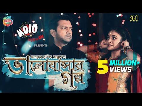 Valobashar Golpo ❤️   Eid Bangla Natok 2020   Tahsan Khan, Tasnuva Tisha   Mabrur Rashid Bannah