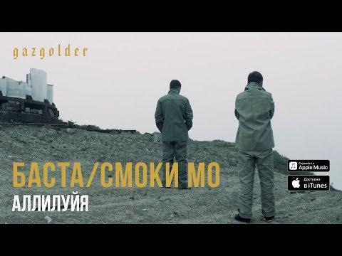 Баста / Смоки Мо - Аллилуйя