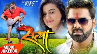 2017 Satya Pawan Singh Audio Jukebox Superhit Film Satya Bhojpuri
