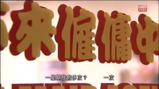 2014-03-02 鏗鏘集 異鄉家傭