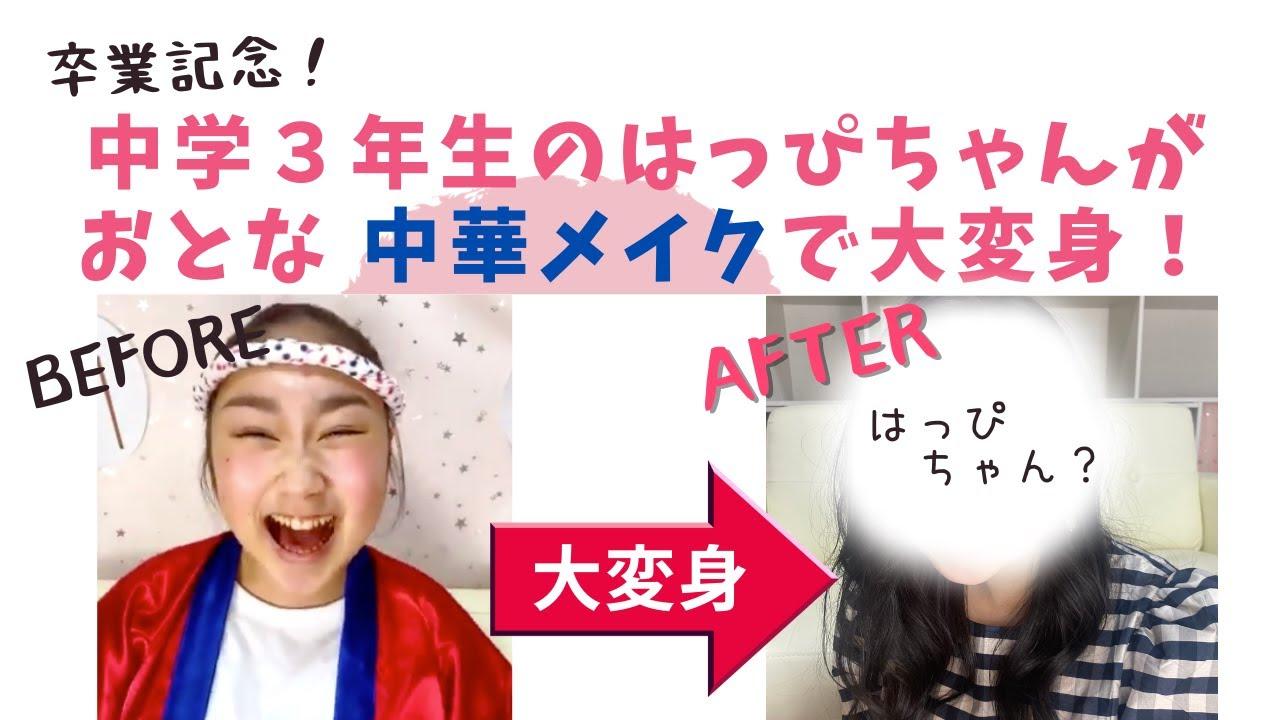【変身企画】生ぷくすけ_MCはっぴちゃん。ゲストMiwa
