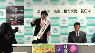 阪南市初の観光大使に星田英利さんが就任されました!