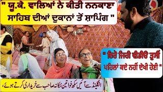Nankana Sahib aye hoye Sikh Yatries Ne kitti Shopping | Very emotional video