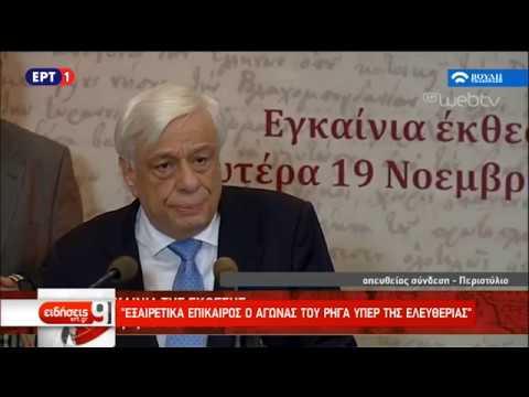 Παυλόπουλος: «Εξαιρετικά επίκαιρος ο αγώνας του Ρήγα υπέρ της ελευθερίας» | 19/11/18 | ΕΡΤ