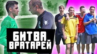 НОВЫЙ ВРАТАРЬ В КОМАНДЕ ГЕРМАНА / Бросили вызов Кефиру