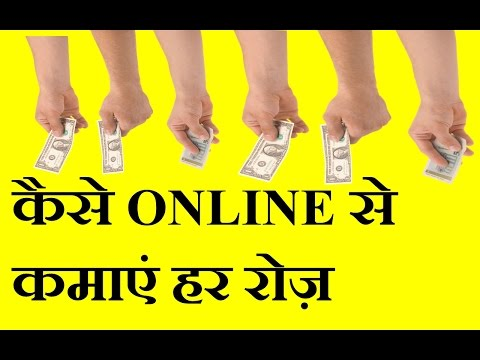 [HINDI] How To Earn Money From Internet ?