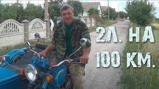 2л. на 100 км. - мотоцикл Днепр