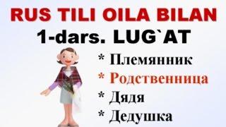 OILA-1. Русча-узбекча лугат. СЕМЬЯ-1. uzrustili