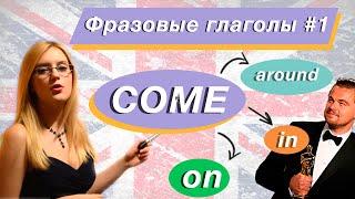 Фразовые глаголы с глаголом-основой come