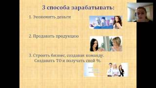презентация бизнеса для новичков 31 03 2016