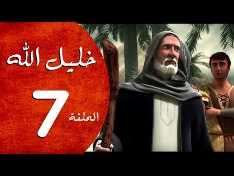 مسلسل خليل الله - الحلقة 7  - Khaleel Allah series HD