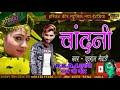 Chandni Chand Se Hoti Hai Sitaron se nahi full DJ song video download