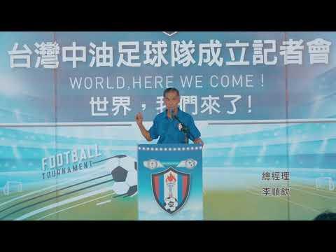 台灣中油足球隊成立記者會(完整版)
