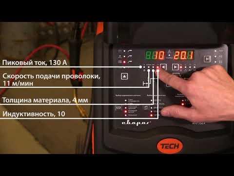 Сварка алюминия 4 мм аппаратом TECH MIG 350 P (N316), тавровое соединение