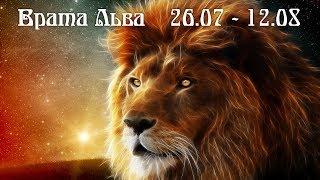 """Врата льва"" — 888 (08.08.2015 (2+1+5=8)!)"
