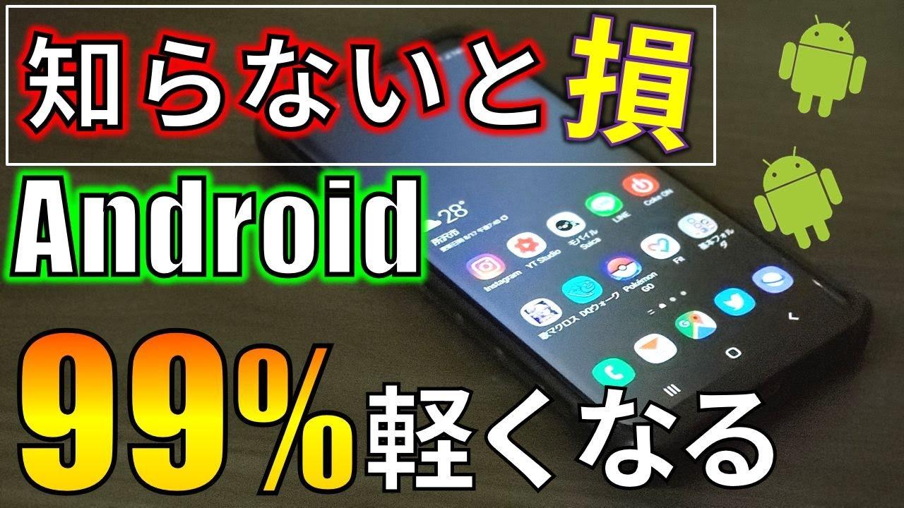 知らないと損! Androidアプリが超軽くなる裏技設定 CPUとRAMへの負荷軽減 通信も改善 2020年6月版 #スマホ #裏技
