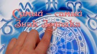Самый самый знак зодиака. Самые сложные знаки зодиака. Чем Вы лучше других?