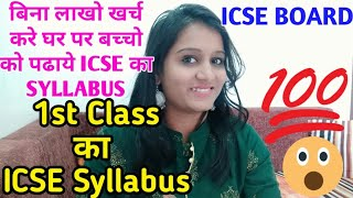 Class 1 ICSE Syllabus | Everyone Can Learn now | घर बैठे ICSE का Syllabus पढाए | Mom Kid Junction