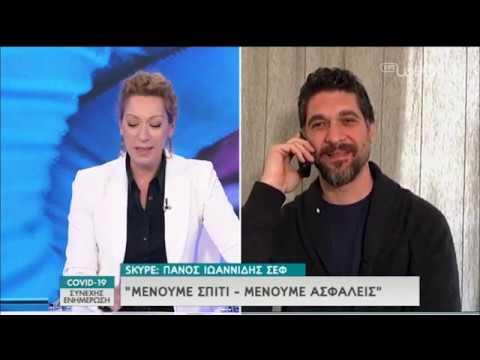 Πάνος Ιωαννίδης: «Eκμεταλλευτείτε δημιουργικά τον χρόνο στο σπίτι» | 08/04/2020 | ΕΡΤ