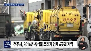 전주시, 음식물 쓰레기 업체 대금 과다지급 의혹