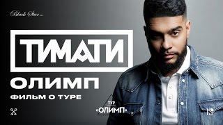 Тимати - Олимп (фильм о туре)