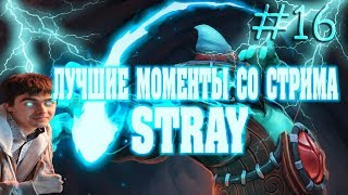 Лучшие моменты со стрима Stray228 #16