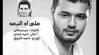 اغاني طرب MP3 Ahmed Magdy - 3ala 2ad El bo3d / احمد مجدى - على اد البعد تحميل MP3