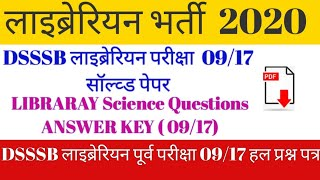DSSSB LIBRARIAN PREVIOUS YEAR PAPER 09/17 SOLUTION | LIBRARIAN SOLVED PAPER | LIBRARIAN EXAM 09/17