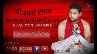 pujya Sri Pundrik Goswami ji dwara Shrimad Bhagwat Katha || Day - 4