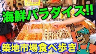 呑み歩きうなぎが200円!安すぎるでしょ!?築地市場#2