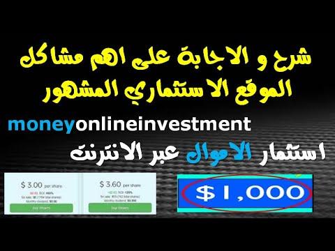 شرح موقع moneyonlineinvestment و الاجابة على اهم المشاكل في هذا الموقع