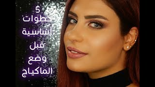5 Must Do Steps Before Applying Your Makeup !!!
