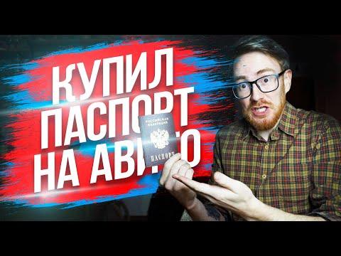 БЕРУ КРЕДИТ НА ПАСПОРТ ИЗ ДАРКНЕТА - EVG