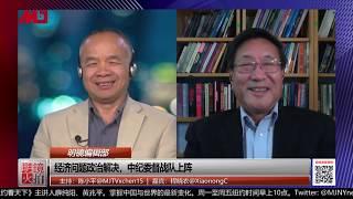 程晓农 陈小平:中纪委督战队毫无用处,习近平发钱也救不了经济