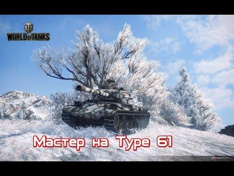 Мастер на Type 61_Master Type 61