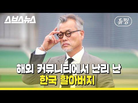 수트핏으로 해외 진출하는 한국 60대